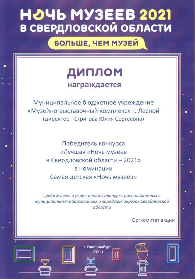 Диплом Ночь музеев2