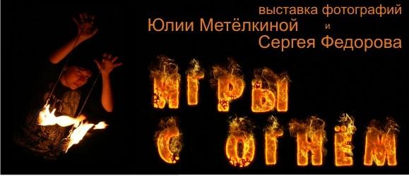 выставка «Игры с огнём»