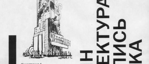 Афиша выставки Александра Фёдорова