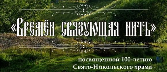 Афиша выставки «Елкино 100-летие храма»