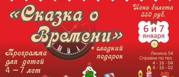 Афиша выставки «Сказка о времени»