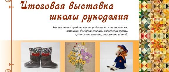Итоговая выставка школы рукоделия. Афиша