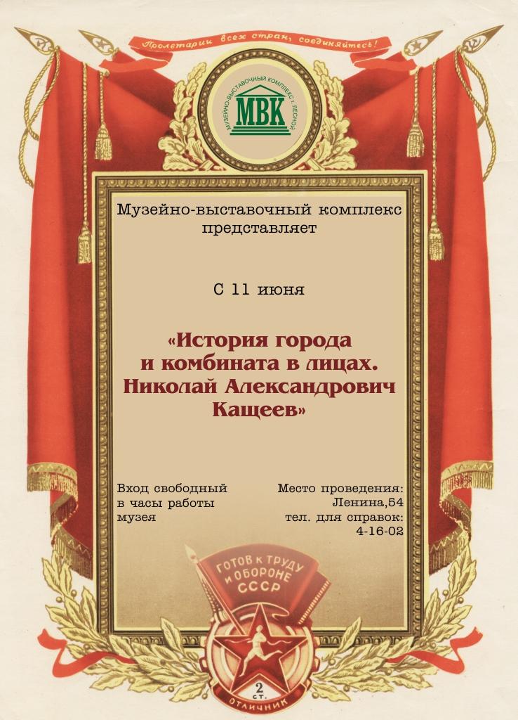 История города и комбината в лицах. Николай Александрович  Кащеев