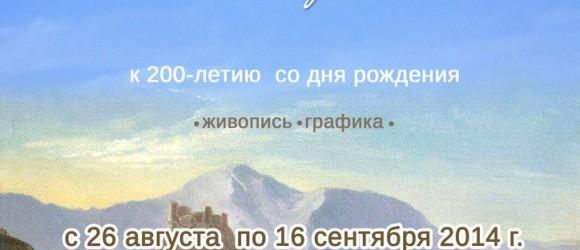 Лермонтов афиша выставки