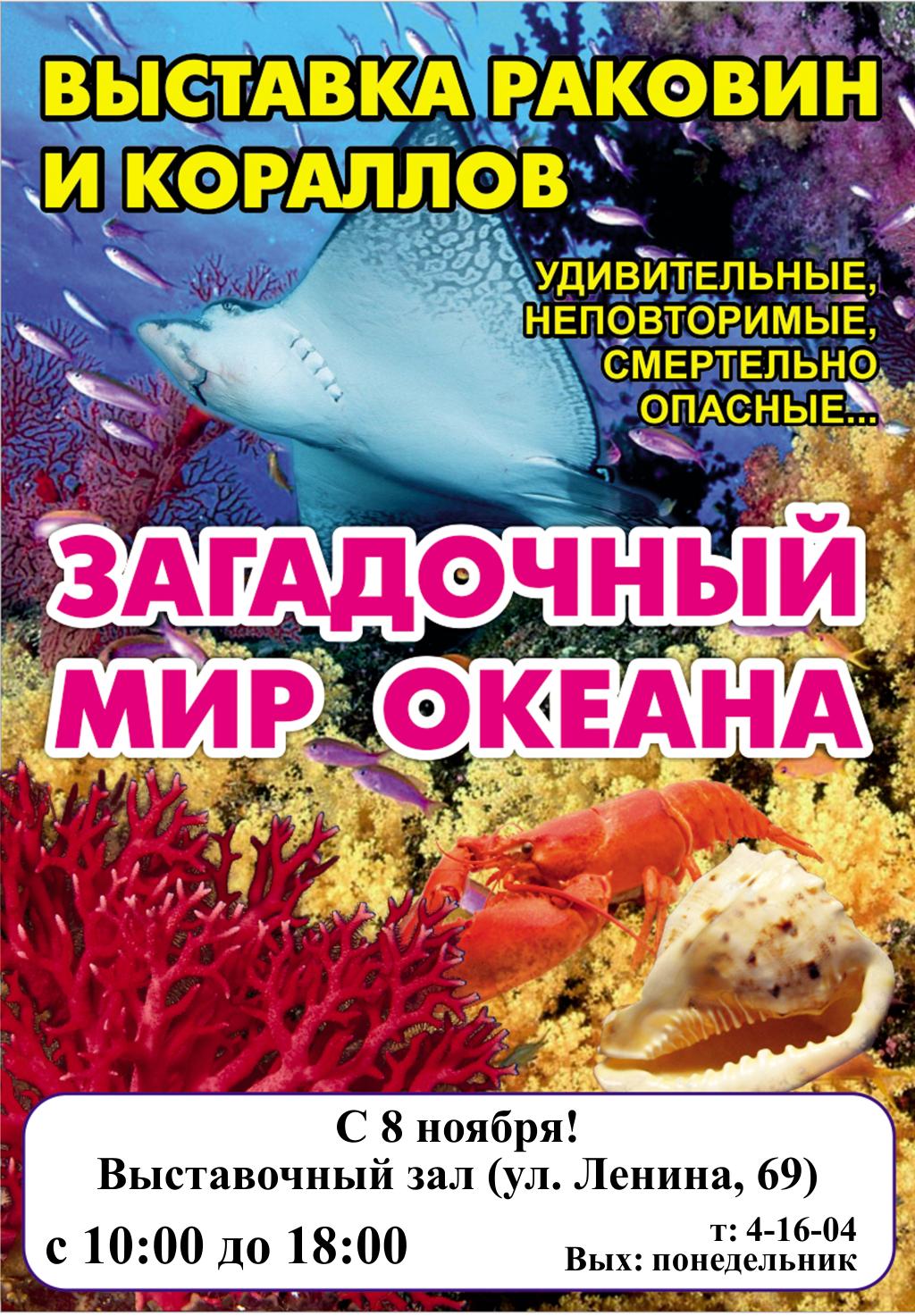 Загадочный мир океана