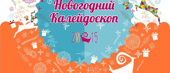 Афиша выставки «Новогодний калейдоскоп»