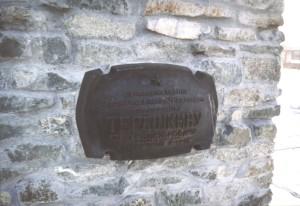 Мемориальный памятник участникам локальных войск 5