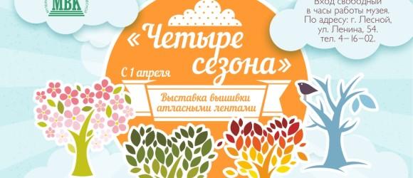 Афиша выставки «4 сезона»