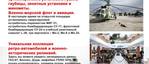 музей военной техники Афиша