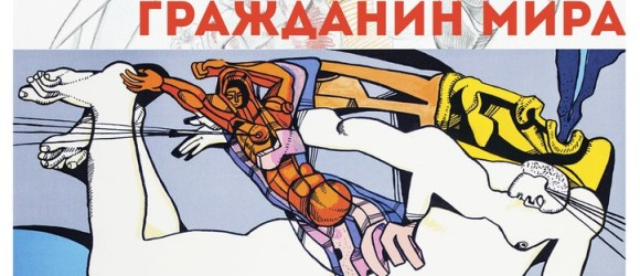Эрнст Неизвестный - гражданин мира афиша выставки