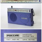 Портативный радиоприёмник «Россия 303», СССР, г. Челябинск, ПО «Полет», 1988 г.