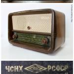 """Радиоприемник «Родина 52-М», СССР,           г. Воронеж, завод """"Электросигнал"""", модель 1952 года."""