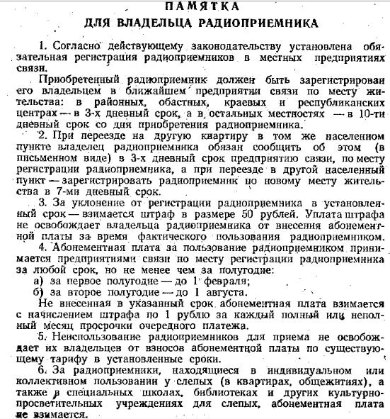 Памятка прилагалась к документам радиоприёмника Рекорд 53 года выпуска