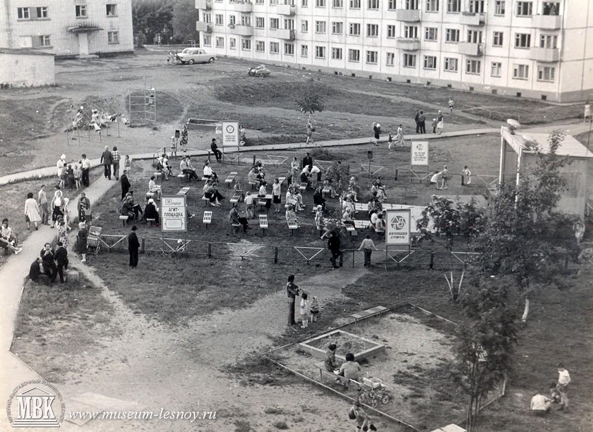 Агитплощадка Строитель, 1977 год
