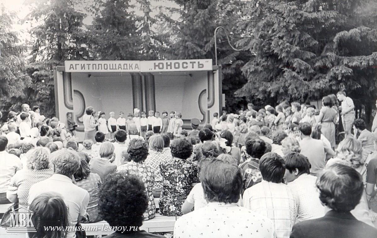 Агитплощадка Юность, 1982 год
