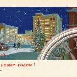 Открытка Новогодняя, художник Л.В.Аристов, Московская печатная фабрика Гознака, 1966 г.