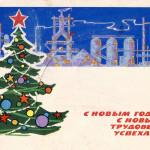 Открытка новогодняя, художник Лесегри, Московская печатная фабрика Гознака, 1962 г.