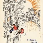 Открытка новогодняя, художник Н.П. Самородов, Московская печатная фабрика Гознака, 1967