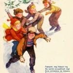 Открытка новогодняя, художник О.Новозонов, Изд-во Советский художник, 1964 г.
