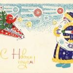Открытка новогодняя, художники Э.Н.Дробицкий и В.П.Сопин, Московская печатная фабрика Гознака, 1966 г.
