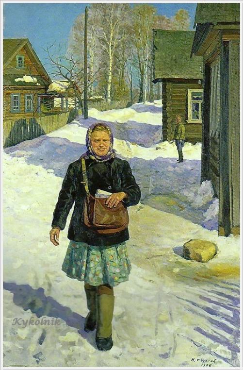 Сысоев Николай Александрович (Россия, 1918 - 2000) «Почтальонка» 1966