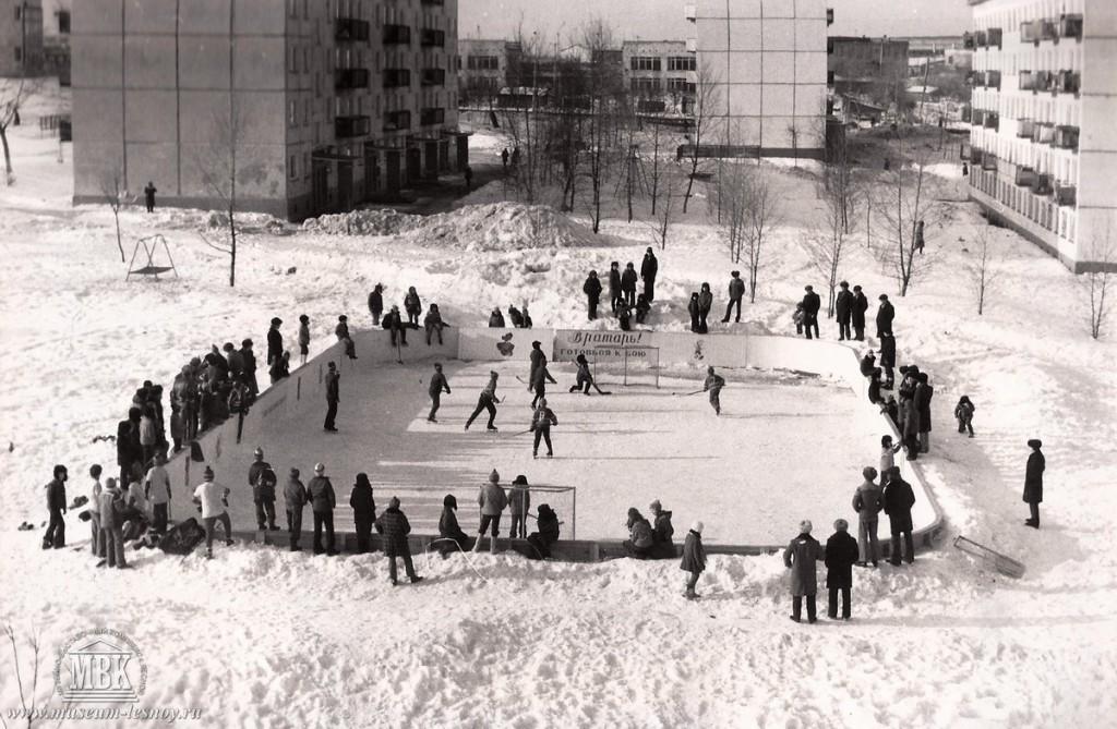 Хоккейный корт во дворе по улице Советской (Сиротина), 1979 год, фото из архива музея