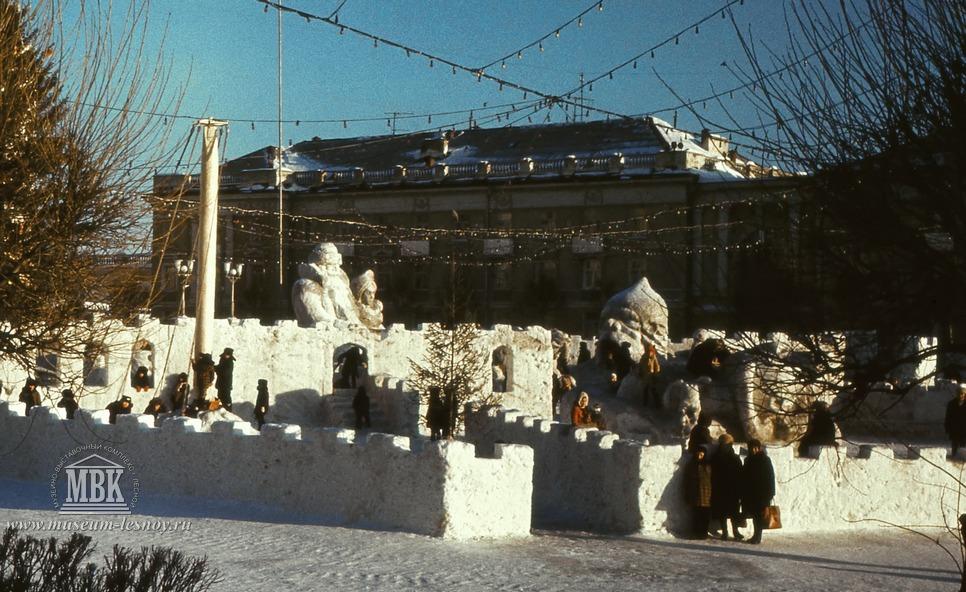 Снежный городок, 1986 г.
