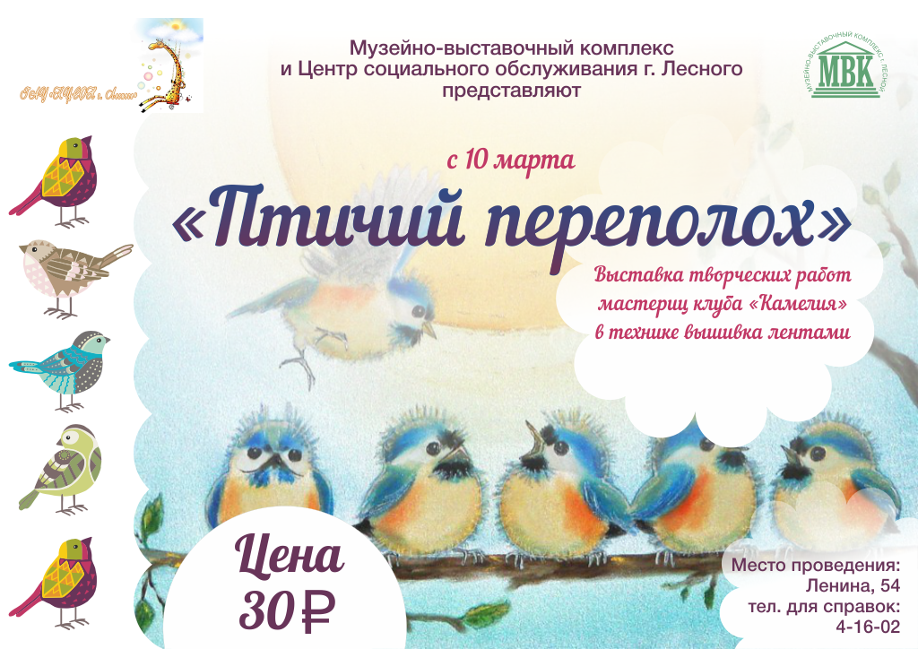 Птичий переполох афиша
