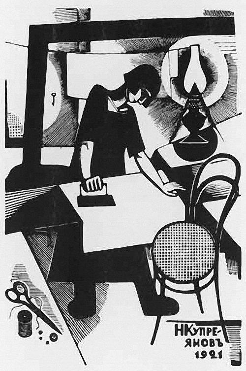 Николай Купреянов, «Гладильщица (портрет Н.С.И.)», 1921