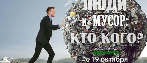 """Афиша выставки """"Люди и мусор: кто кого?"""""""