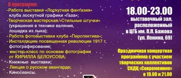 афиша на Ночь искусствMINI
