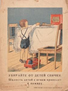 плакат спички 1