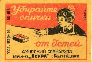 плакат спички 2