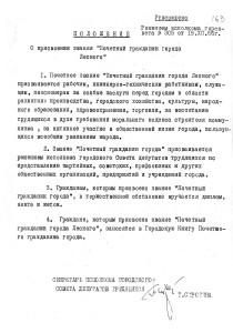 Положение о присвоении звания Почетный гражданин города, 1966 год