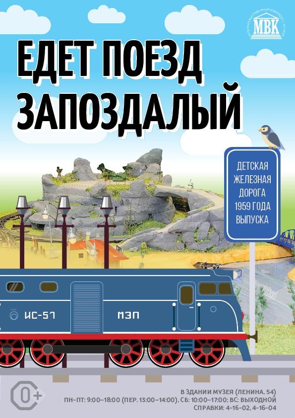 Едет поезд запоздалый