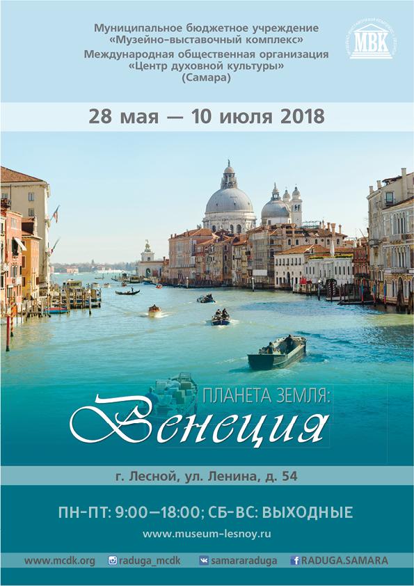 Венеция планета земля