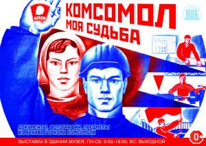 Комсомол моя судьба афиша