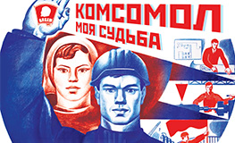 komsomol-preview