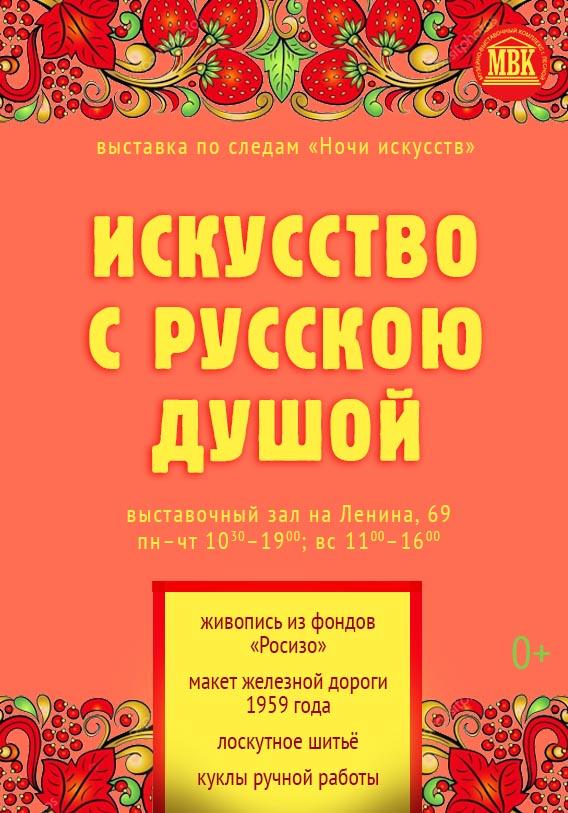 Искусство с русскою душой
