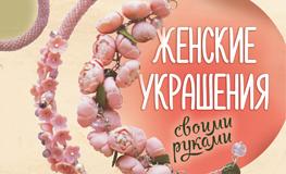 Женские украшения_preview