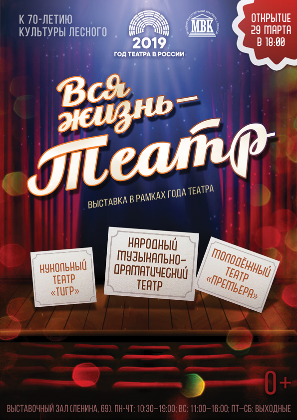 Афиша Вся жизнь театр