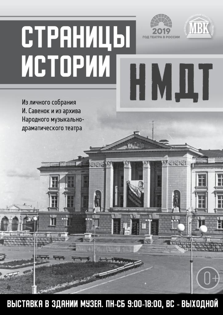 Страницы истории НМДТ