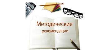 metodicheskie-340x160