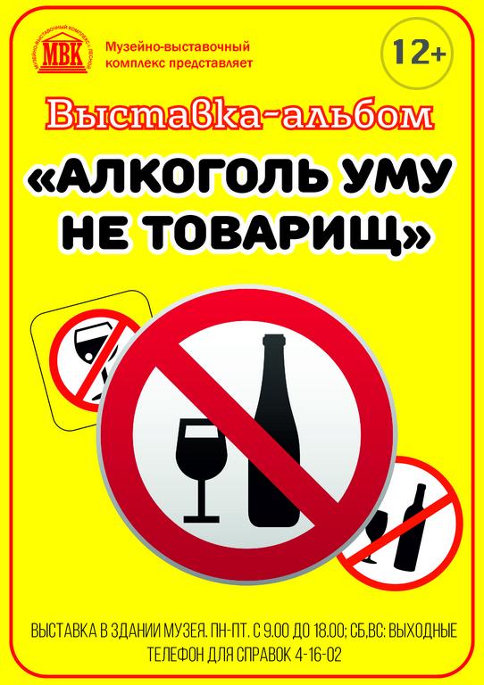 афиша алкоголь3