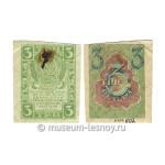 Расчётный знак «3 рубля». Отпечатан Экспедицией заготовления государственных бумаг в Петрограде, 1919 г.
