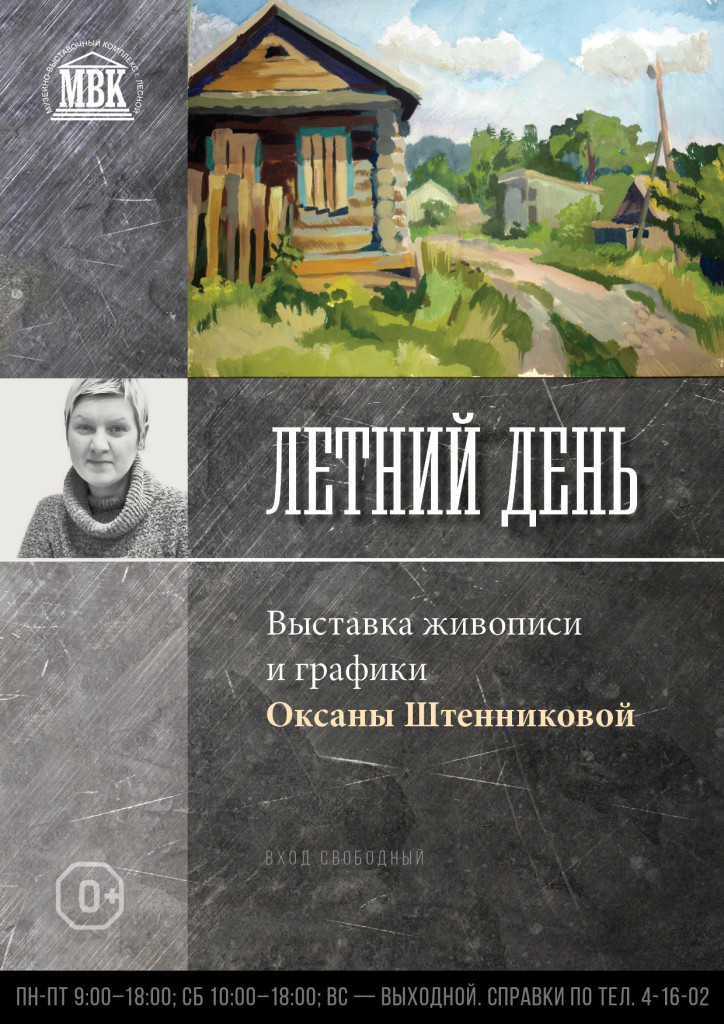 Штенникова афиша1