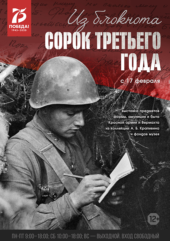 1943_poster