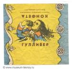 Конфета «Гулливер» Управления хлебопекарной промышлености Воронежский хлебозавод №3
