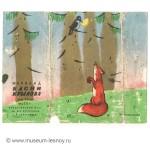 Шоколад «Басни Крылова». Кондитерская фабрика им. Н. К. Крупской, г. Ленинград