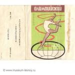 Шоколад «Олимпийский». Кондитерская фабрика №1, г. Свердловск